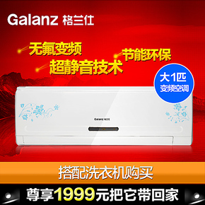 Galanz/格兰仕KFR-26GW/RDVDL9-150(3) 大1匹变频空调/挂式/节能