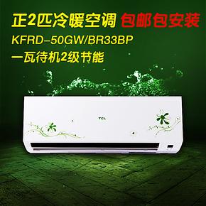TCL KFRd-50GW/BR22 正2匹 二级节能 冷暖挂机空调 全国联保