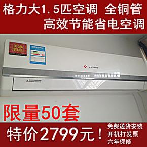 格力空调 大1.5匹 大1匹 p 空调 挂机 高效节能 免费安装送 新款