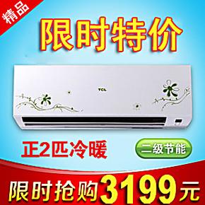TCL KFRd-50GW/BR22 TCL空调 2匹挂机冷暖空调二级节能包邮包装