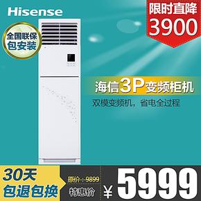 Hisense/海信 KFR-72LW/EF02S3 3P全直流 海信变频空调 柜机 包装