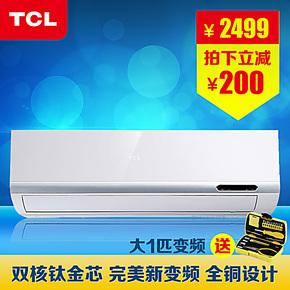 【静心】TCL KFRd-26GW/BH33Bp 大1匹钛金无氟变频 冷暖挂机空调