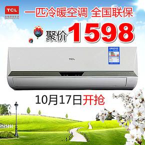 全国联保 TCL KFRd-23GW/BF33-I 小一匹 1P壁挂式挂机冷暖空调