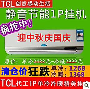 TCL代工小天鹅空调挂机单冷壁挂式柜式1.5/2/3p正1匹冷暖中秋特价