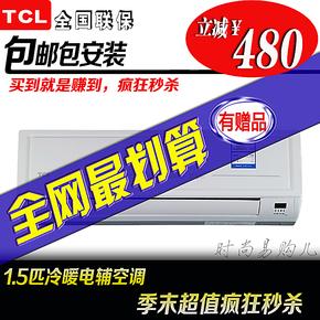 TCL KFRd-35GW/FC23 壁挂式1.5匹冷暖空调 1.5P空调挂机 全国联保