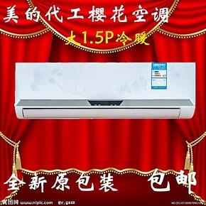 美的空调出口代工樱花空调MSR-12HR 大1.5P/1P单冷/冷暖 壁挂式