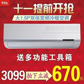 TCL KFRd-36GW/BH33Bp王牌大1.5匹 钛金变频冷暖壁挂式空调 挂机