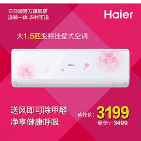 Haier/海尔KFR-35GW/05HBQ23(浪漫花束)大1.5匹变频壁挂式空调