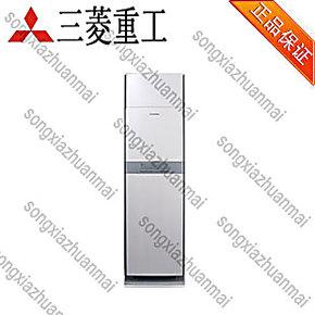 三菱重工空调 SRFLD72DSAW 3匹/3P 三菱重工柜机/定速/正品