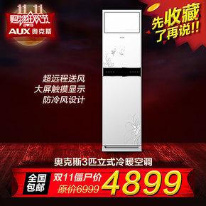 AUX/奥克斯 KFR-72LW/SFA+3 3匹p立式空调冷暖定速柜式空调柜机