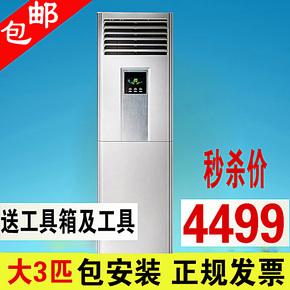 TCL KFRd-72LW/FC23 大3匹立式空调 柜立式冷暖空调 柜式空调包装