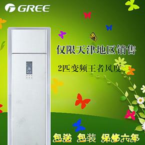 Gree/格力空调 变频 立柜式柜机 冷暖 KFR-50LW/(50558)FNCh-A3