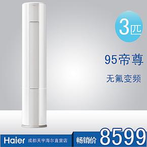 Haier/海尔 KFR-72LW/07GAC22 95帝樽3匹宽带无氟变频柜式空调