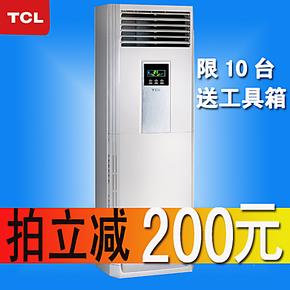 TCL KFRd-72LW/FC13  FC23TCL大3匹冷暖空调 柜机空调柜立式空调