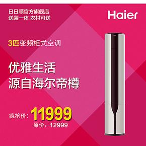 Haier/海尔 KFR-72LW07EAQ22(香醇金)3匹变频冷暖立式空调柜机