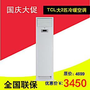 联保TCL KFRD-52LW/AL33 大2P冷暖柜机立式空调 包邮安装钛金空调