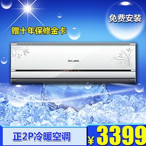 Changhong/长虹 KFR-50GW/DT1(W1-H)+2冷暖2匹壁挂空调 2P大挂机