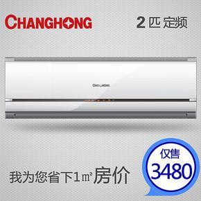 Changhong/长虹 KFR-50GW/DT1(W1-H)+2冷暖2匹空调挂机定频/挂式