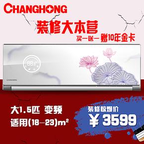 Changhong/长虹 KFR-35GW/ZHG(W1-H)+2变频1.5匹冷暖挂机空调