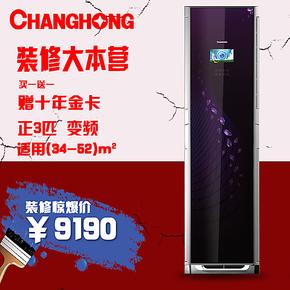Changhong/长虹 KFR-72LW/ZHJ(P1-H)+2 3匹二级能效变频空调