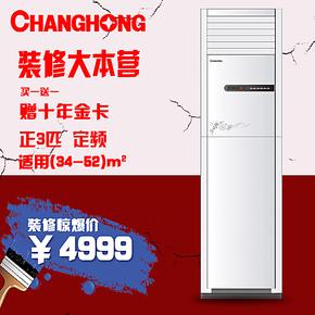 Changhong/长虹 KFR-72LW/DHR(W2-G)+2 定频3级正3匹冷暖空调