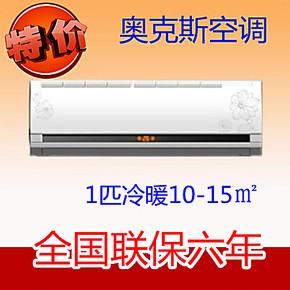 AUX/奥克斯 KFR-23GW/SFD+3 一匹冷暖挂机 1P 壁挂空调 1匹空调