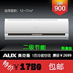 AUX/奥克斯 KFR-25GW/SFG+2 正一匹 冷暖空调 1p壁挂 冷暖1匹挂机