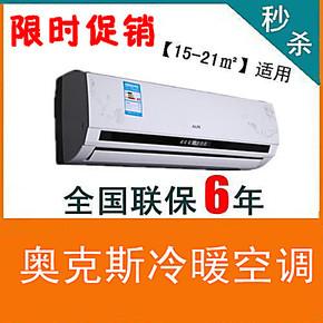 AUX/奥克斯 KFR-32GW/SFD+2  1.5匹冷暖空调 1.5p挂机 挂式空调