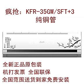 奥克斯空调KFR-35GW/SFT+3(纯铜管)正1.5匹3级能效定速冷暖挂机