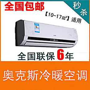AUX/奥克斯 KFR-25GW/SFD+2 正1匹冷暖空调挂机 壁挂/挂式/空调