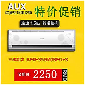 AUX/奥克斯 KFR-35GW/SFO+3 大1.5匹P空调/3级能效 秒杀特价