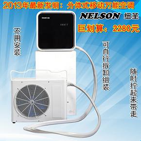 移动空调 可拆装分体空调1P单冷万能空调 租房店铺空调 分机机
