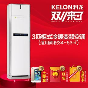 Kelon/科龙 KFR-72LW/EFVMS3 3匹 变频空调 柜机 冷暖 包送装