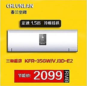 chunlan/春兰 KFR-35GW/VJ3d-E2春兰空调大1.5匹定频冷暖挂机空调