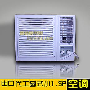 美的全新出口小1.5P匹出口单冷窗机窗式窗口嵌入式移动式空调220
