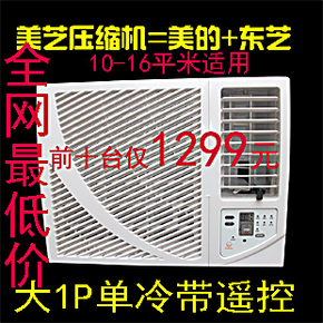 美 的代工KT窗机移动窗式空调小1.5P 东芝进口压缩机冷暖 遥控