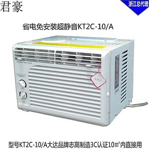 3C认证现货正品高温不跳机小1P窗机窗式空调 便携式KT2C-10/A空调