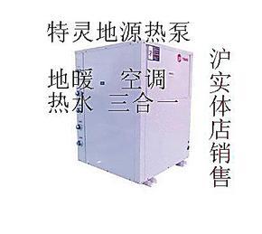 美国 特灵地源热泵主机WPWE1205机组(12匹)地暖/中央空调沪实体店