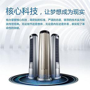 格力空调 柜式空调 变频 I铂 3P KFR-72LW/(72561)FNBa-2/FNBb-2