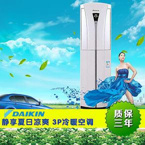 Daikin/大金 FVXB372LC-W5/T5 3P变频空调 三级能效 两色选 柜机
