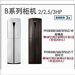大金 FVXB372LC-W5 大金空调变频3匹柜式 支持以旧换新机打票联保
