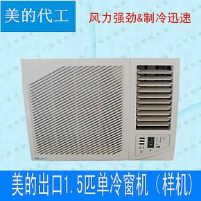 美的出口空调 大1.5P单冷冷暖窗机 嵌入式 制冷强劲 促销热卖样机