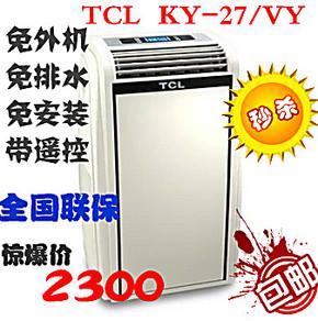 热销TCL KY-27/vy 移动空调单冷大1p制冷空调静音免排水包邮