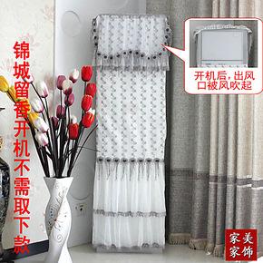 送遥控器套 蕾丝立式空调罩 开机不取柜式空调套 柜机罩适用2P/3P