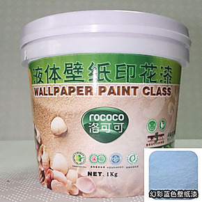 洛可可艺术涂料液体壁纸漆印花漆1KG装幻彩蓝色(洛可可壁纸漆