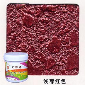 浅枣红幻彩漆 内外墙艺术 液体壁纸漆 硅藻泥背景墙 刷墙印花涂料