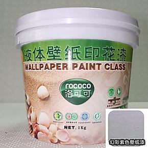 洛可可艺术涂料液体壁纸漆印花漆1KG装幻彩紫色AW005