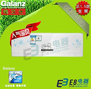 格兰仕KFR-35GW/RDVdLD9-150(2) 1.5匹空调/变频/挂机冷暖/1.5p