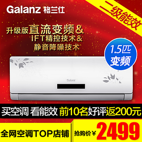 Galanz/格兰仕 KFR-35GW/RDVdLC47-150(2)1.5匹变频空调 挂机式
