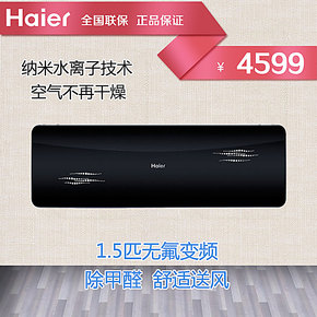 Haier/海尔 KFR-35GW/01QAF22 1.5匹无氟变频除甲醛空调 卧室空调
